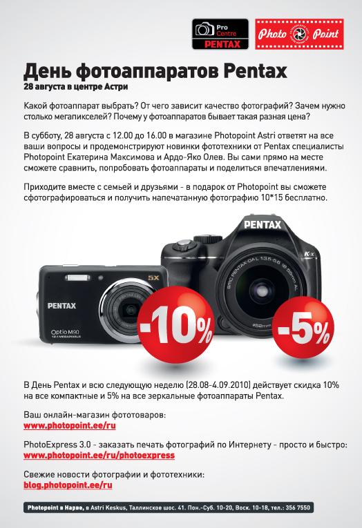 от чего зависит качество фото на фотоаппарате европейская
