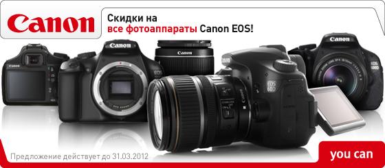 В феврале в Photopoint уценены все Canon EOS