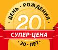 20 лет Photopoint - отмечаем скидкой 20% на все товары