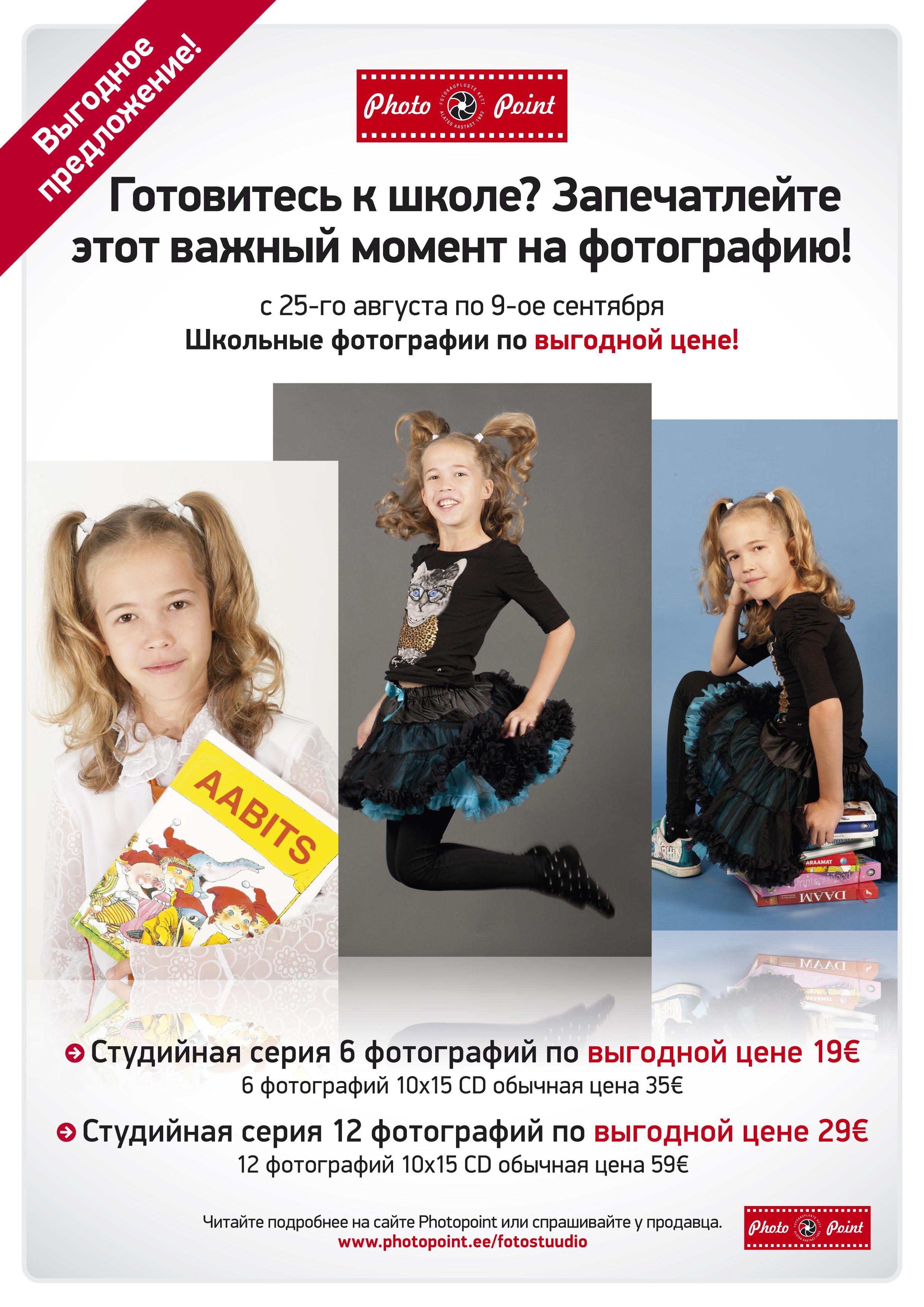 Школьные фотографии в фотостудии Photopoint по выгодной цене