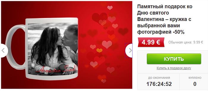Photopoint сегодня на Черри.ее - кружки с фотографиями ко Дню святого Валентина в два раза дешевле!