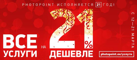 photopoint-21aastat-560x245-ru