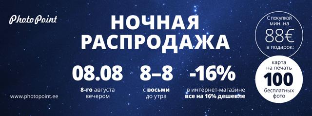 Ночная распродажа в интернет-магазине Photopoint начнется 8-го августа. Все МИНИМУМ на 16% дешевле!