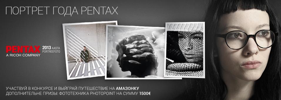 pentax-PAP2013-956x342-pentax-ru