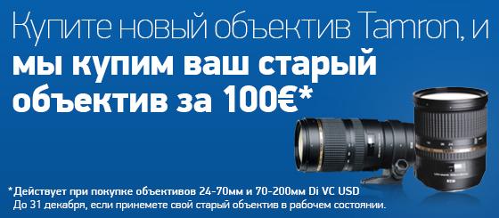 photopoint-tamrontradeinB-560x245-detsember-ru