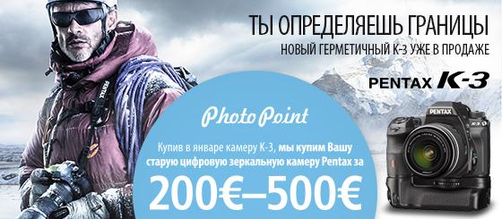 photopoint-pentax-k3-tradein-560x245-ru