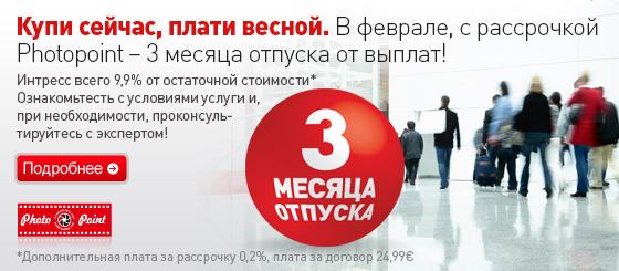 photopoint-3kuudmaksepuhkus-560x245-ru
