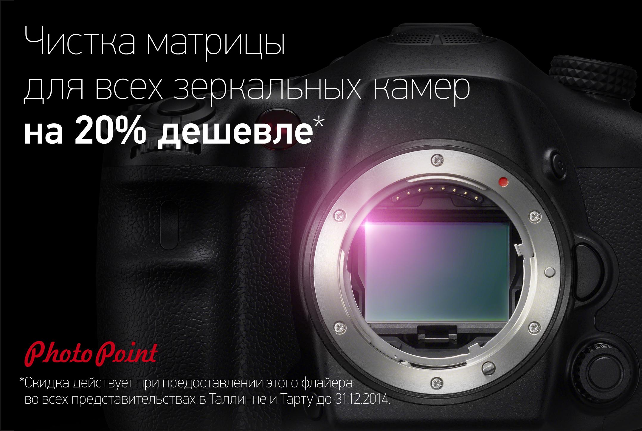 Всем, кто купит зеркальную камеру, чистка матрицы дешевле