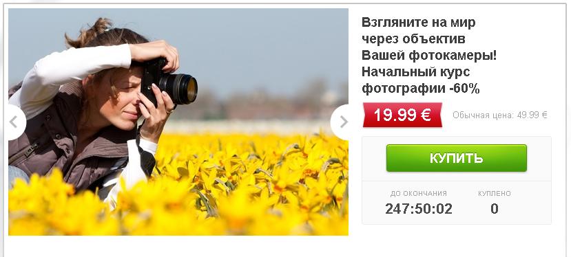 Photopoint сегодня на Черри.ее — онлайн-курс по фотографии -60%!