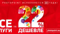 В честь 22-го дня рождения Photopoint все услуги на 22% дешевле