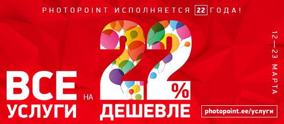 photopoint-22aastat-560x245-ru