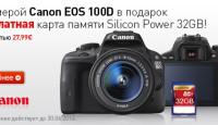 При покупке Canon EOS 100D в придачу подарок