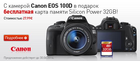 photopoint-canon100D-560x245-juuni-ru