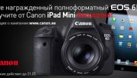 При покупке Canon EOS 6D получите в подарок от Canon iPad mini