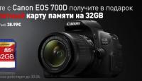 Подарки вместе с камерой Canon EOS 700D