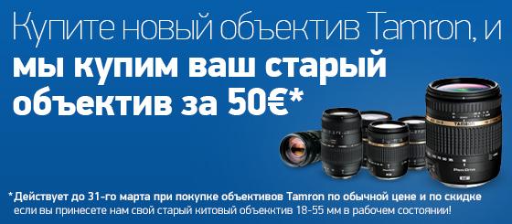 photopoint-tamrontradein-560x245-ru