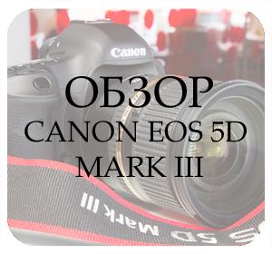 EOS5DMarkIII_edited-2