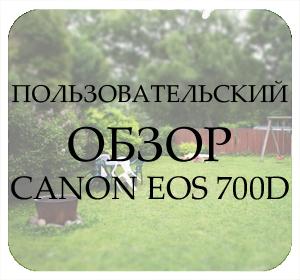 EOS700DPics_edited-3