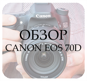 EOS70D_edited-2