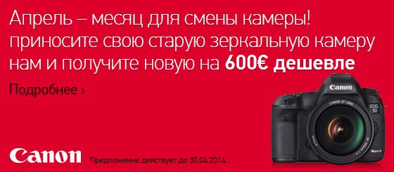 photopoint-canontradein-560x245-ru