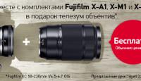 Телезум объектив в подарок с беззеркальными камерами Fujifilm