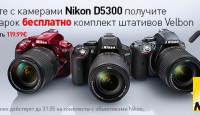 При покупке зеркальной камеры Nikon D5300 можно получить подарок