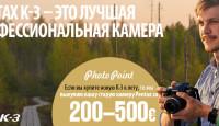 При покупке Pentax K-3 мы выкупим ваш старый Pentax за сумму до 500€