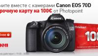 Подарок на 100€ всем, кто купит Canon EOS 70D