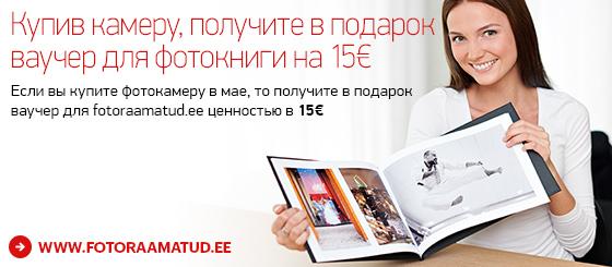 photopoint-fotoraamatud-560x245-ru