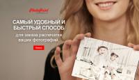 Новый метод доставки фотографий из PhotoExpress Online
