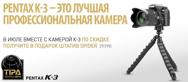 pentax-k3spider-560x245-ru-blog22