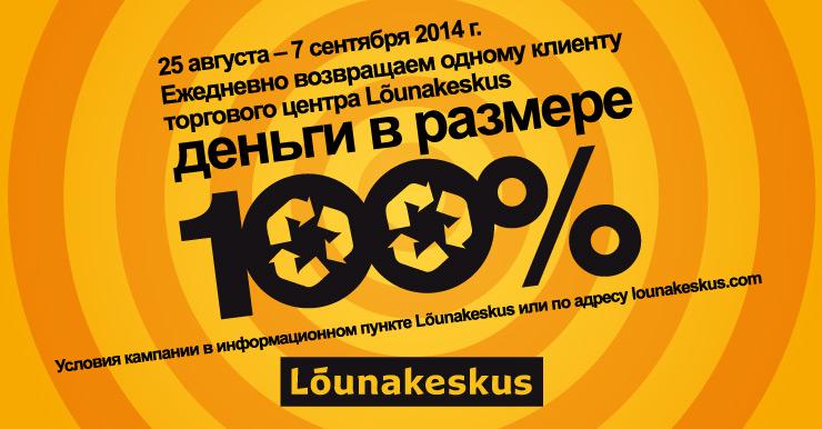 RT14_webbanner740x386RUS