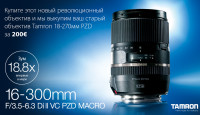 При покупке нового революционного объектива Tamron мы выкупим ваш старый объектив за 200€
