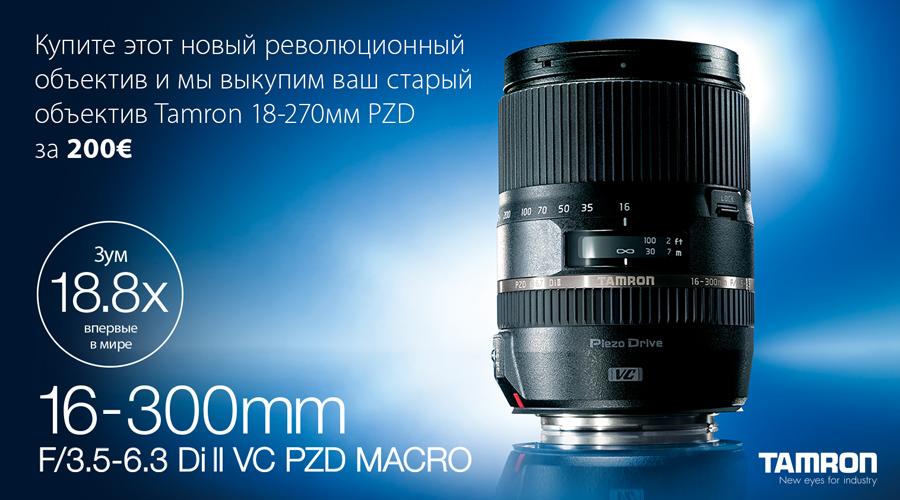photopoint-tamronB016-B008-ru