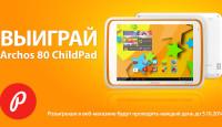 Photopoint.ee: купите в нашем интернет-магазине и выиграйте планшет