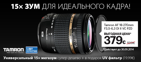 photopoint-tamron15zoomUV-560x245-september-ru