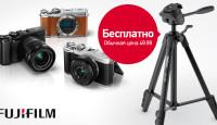 Вместе с беззеркальными камерами Fujifilm - подарок