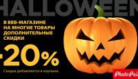 Большое празднование Halloween в веб-магазине Photopoint