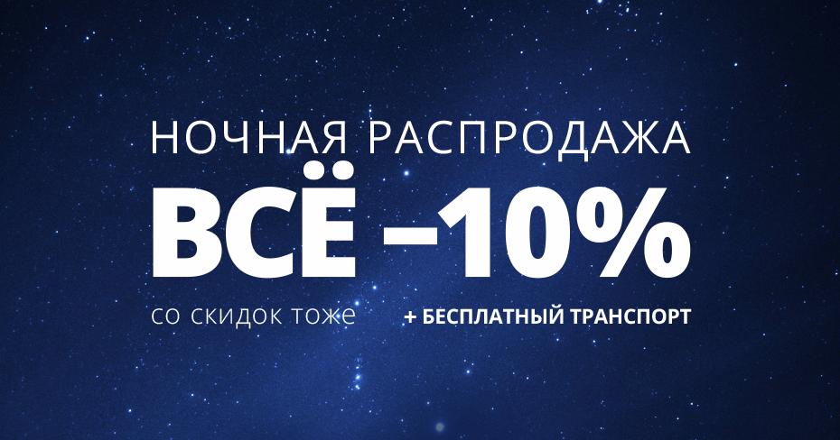 Сегодня в веб-магазине Photopoint пройдёт ночная распродажа. Всё -10% + бесплатный транспорт!