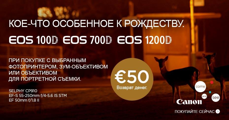 Особенный подарок на рождество от Canon – возврат 50€ с покупки объектива