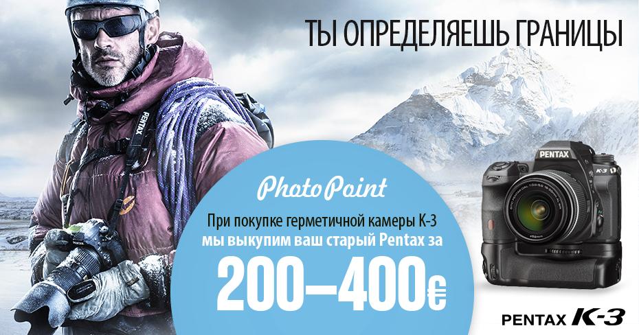 photopoint-pentax-k3-tradeinB-ru