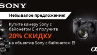 Эксклюзивное предложение от Sony в Photopoint