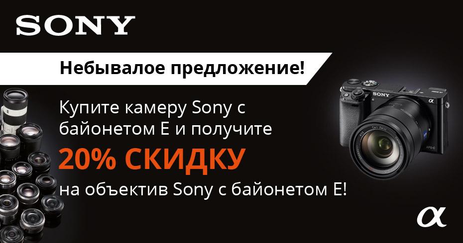 Sony staatiline bänner vene