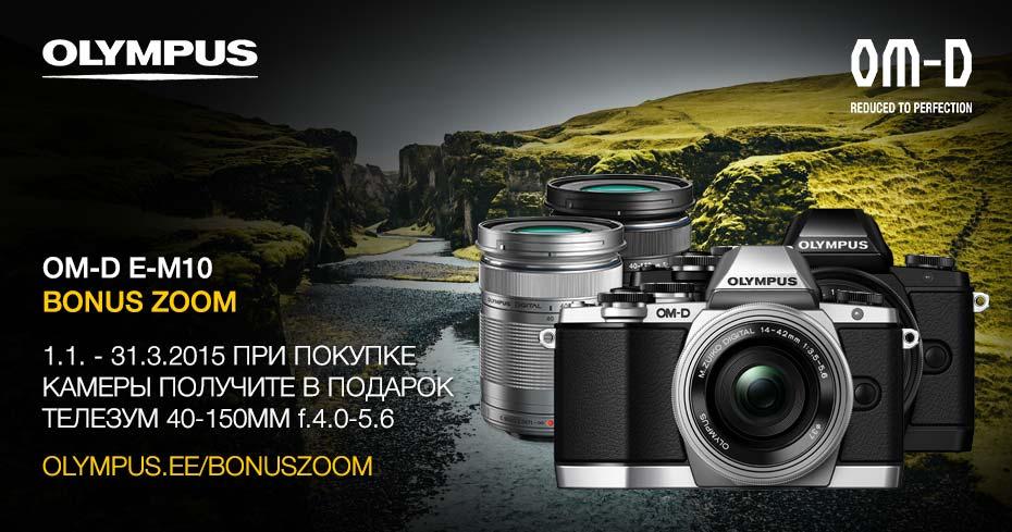 При покупке Olympus OM-D E-M10 получите ценный подарок от Olympus