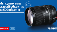 Photopoint выкупит старый KIT-объектив 18-55мм при покупке нового объектива