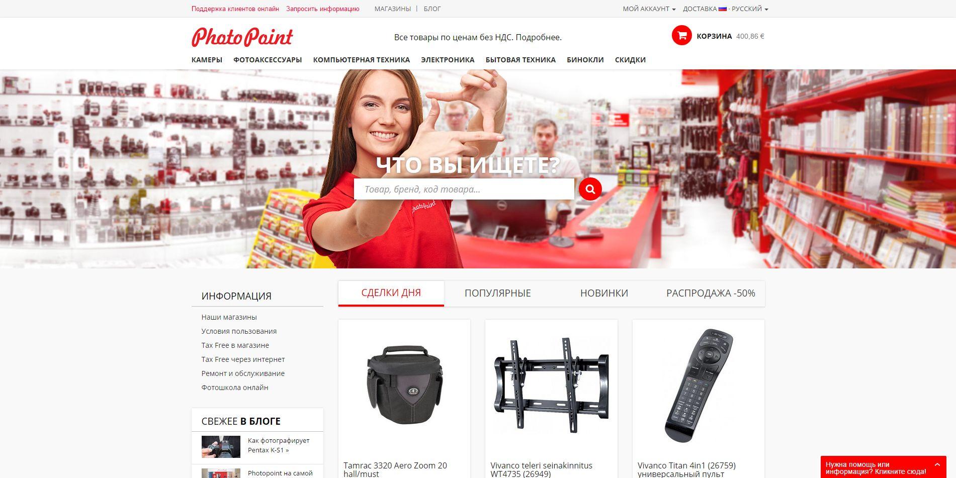 Начал работу веб-магазин Photopoint.RU