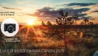 Стартовал конкурс весенней фотографии Canon 2015