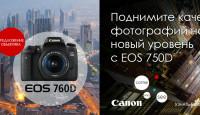 При покупке новой Canon EOS 750D или 760D сможете вернуть деньги от Canon