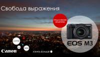 При покупке беззеркальной камеры Canon EOS M3 и определённых объективов Canon возвращает деньги