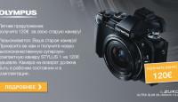 Будьте готовы к лету: мы выкупим старую камеру у всех, кто купит Olympus Stylus 1